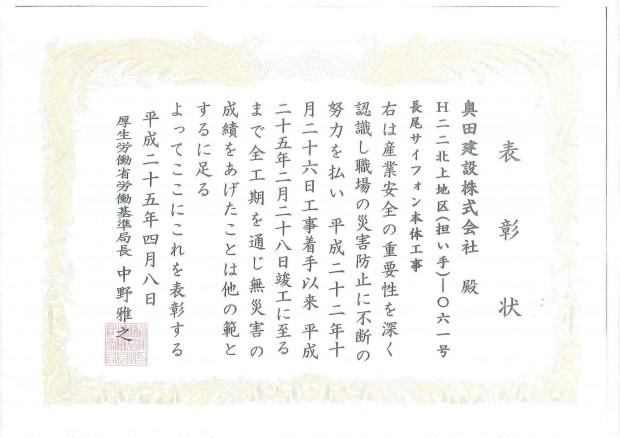 長尾サイフォン表彰