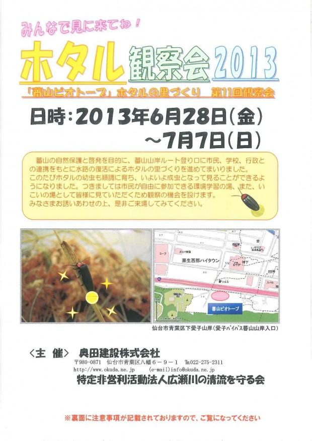hotaru 2013-1
