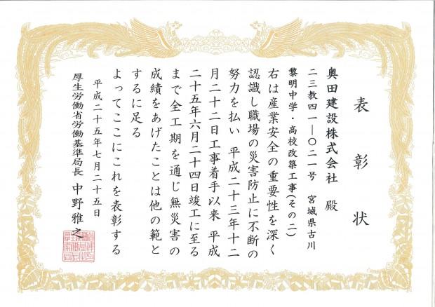 賞状(ホームページアップ)