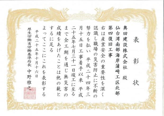 蒲崎(賞状)