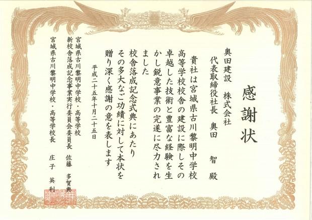 古川黎明(賞状)