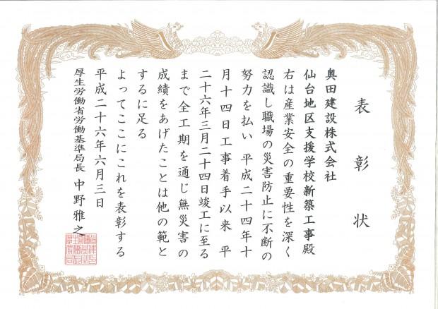 仙台地区支援学校新築工事