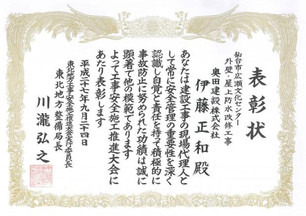 伊藤正和さん