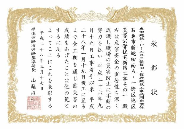 新蛇田南A-1 - コピー