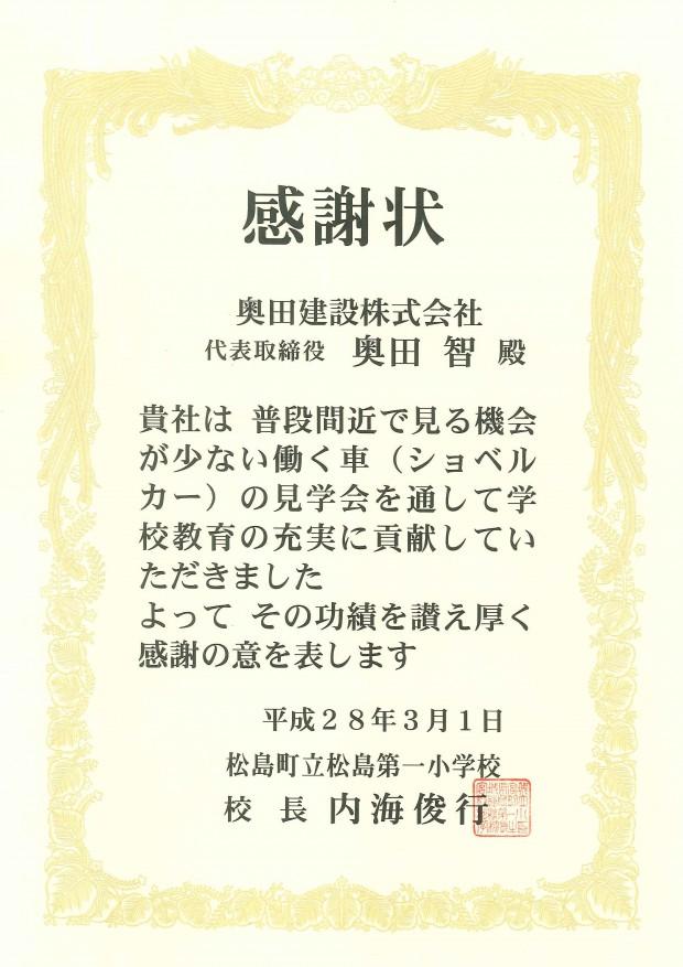ショベルカー 感謝状2