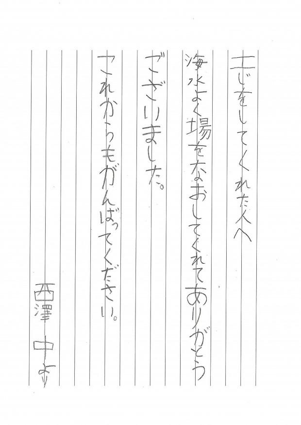 HPお礼の手紙①