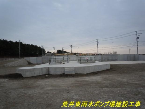 荒井東ポンプ場②