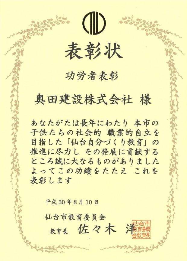 仙台市教育委員会 功労者表彰