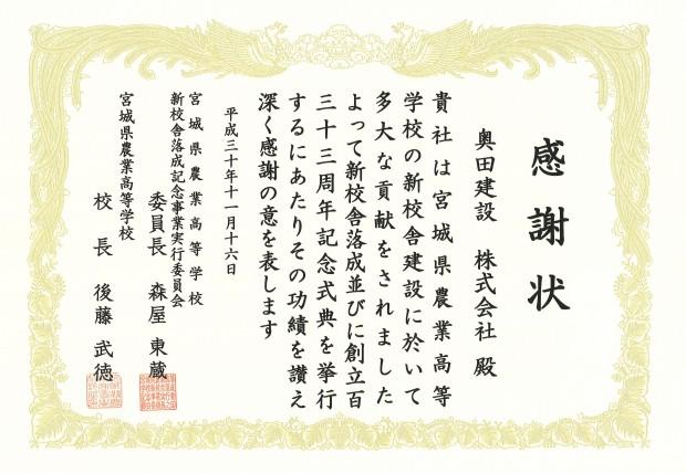 20181116農業高校感謝状