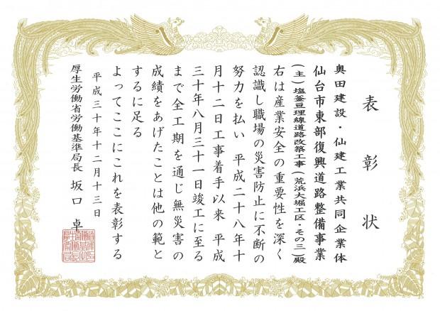 【無災害】荒浜3