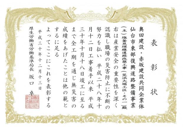 【無災害】荒浜1