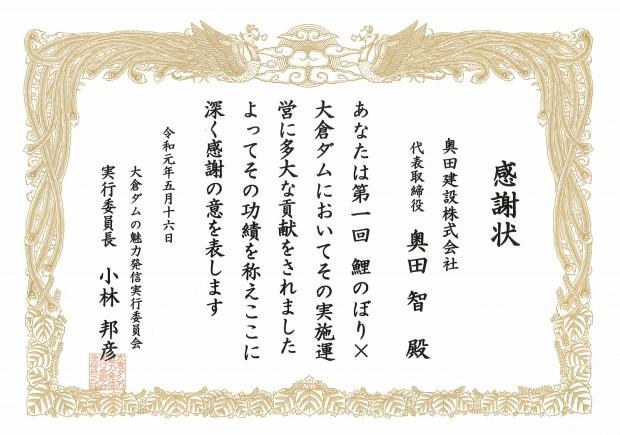 大倉ダム 感謝状