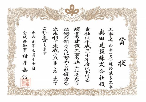 山寺(3)