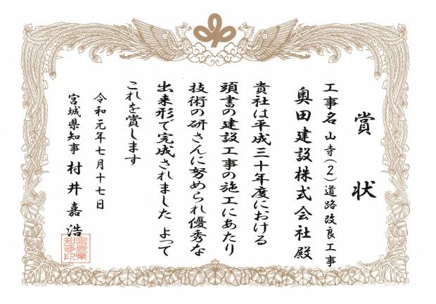 山寺(2)