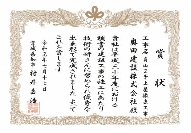 貞山2号上屋