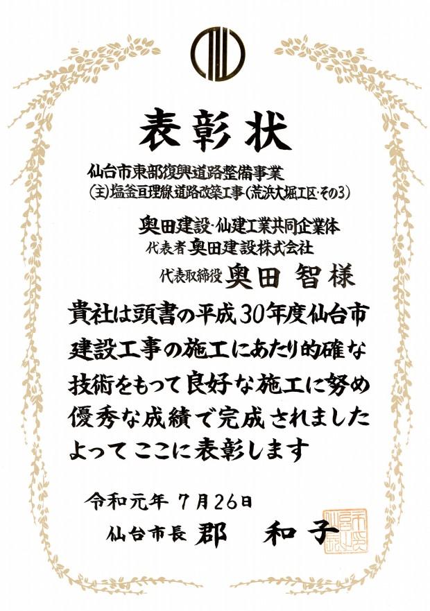 仙台市優良工事表彰 荒浜大堀工区その3