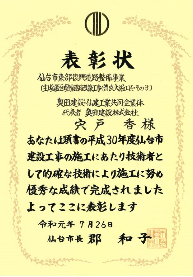 仙台市-優良表彰(JPG)