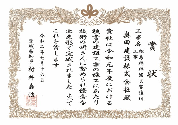 平成28年度松島橋橋梁災害復旧工事
