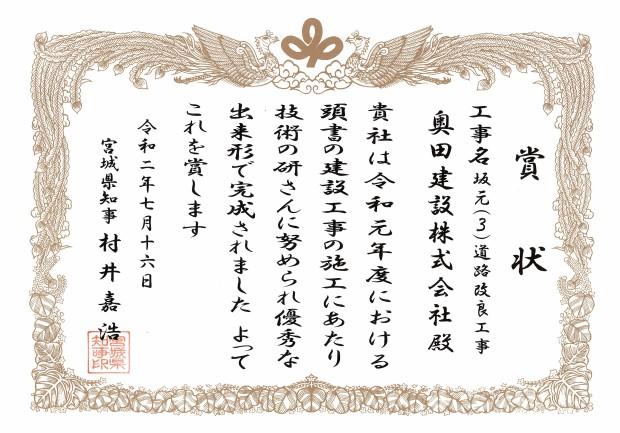 坂元(3)道路改良工事