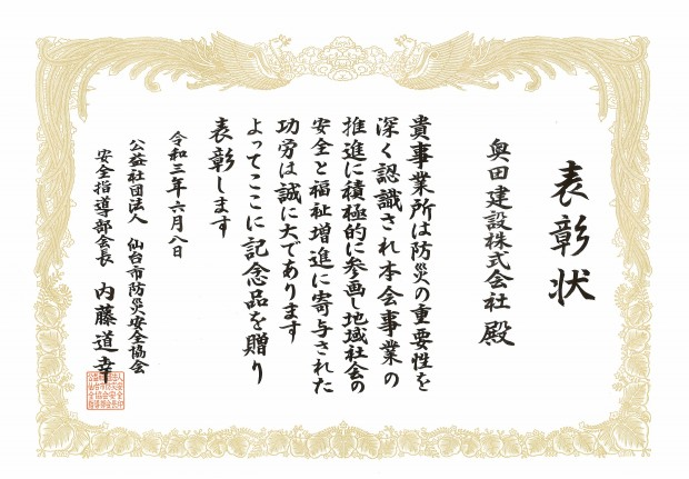 仙台市防災安全協会 表彰状