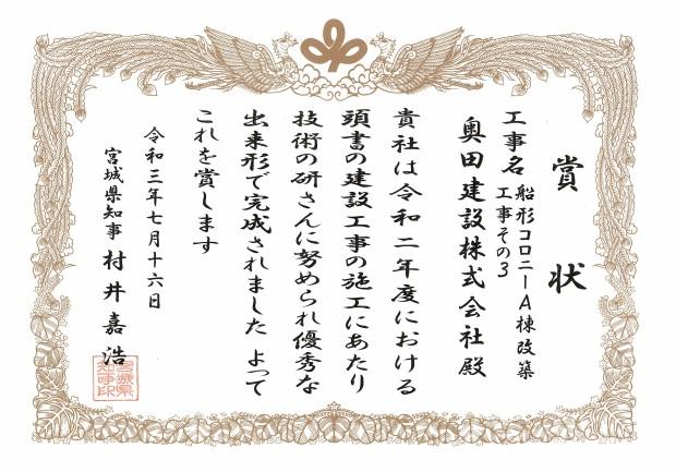 船形コロニーA棟改築工事(その3)