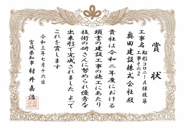 船形コロニーA棟改築工事(その2)