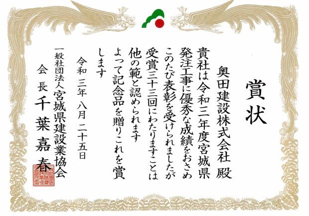 宮城県建設業協会 賞状