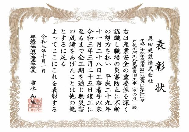 戸花川河川外災害復旧工事(その4)